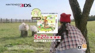 3DS「牧場物語 つながる新天地」の「大野いと」さん出演のCM 第3弾 ヒ...
