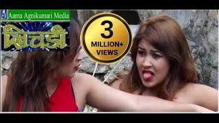 vuclip Nepali comedy Khichadee 13 by Aama Agnikumari Media