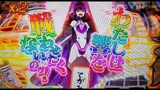 【PF戦姫絶唱シンフォギア2】響を戦わせたくないプレミア! しかしスパルタな未来さん!