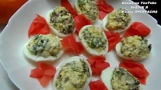 Закуска фаршированные яйца-с особо вкусной начинкой