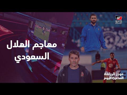 موجز الرياضة | مهاجم الهلال السعودي في الزمالك وفايلر يحسم الصفقات الجديدة
