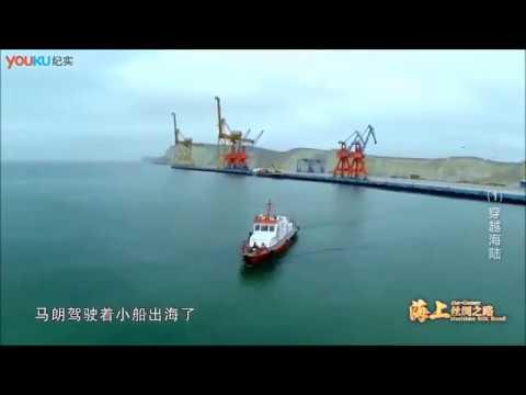 C P E C -  Gwadar Port - Latest Chinese Documentary