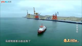 C P E C -  Gwadar Port - Latest Chinese Documentary