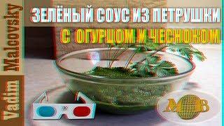 3D stereo red-cyan Рецепт зелёный соус из петрушки с огурцом и чесноком. Мальковский Вадим