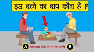 3 मजेदार दिमागी पहेलियाँ || Brain Booster Puzzle || Animated Puzzle Video
