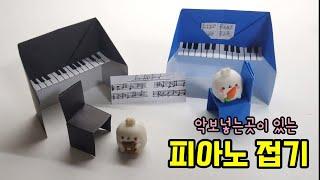 (설명)색종이로 피아노/의자접기(인형놀이 필수아이템/ …