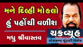 'ચક્રવ્યૂહ': Narendra Modi ના વિરોધીઓને ચૂપ કરવા Delhi  જવું છે:  Madhu Shrivastav
