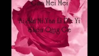 Guō Měiměi○Ai Shi Ni Yan Li De Yi Shou Qing Ge
