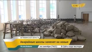 В Актюбинской области построили 3 новые школы взамен аварийных