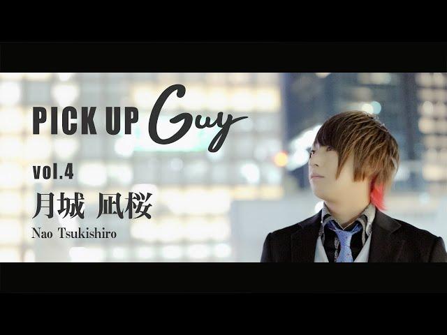 【PICK UP Guy】vol.4 月城 凪桜 主任