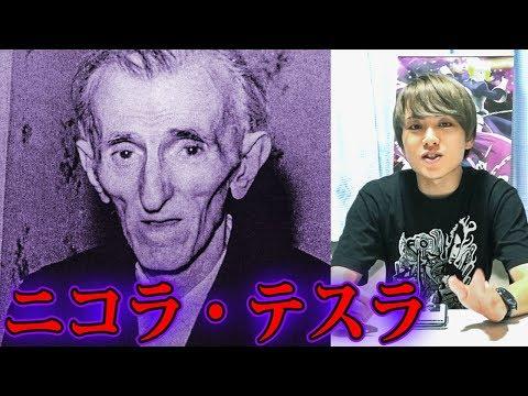 エジソンに隠蔽された狂気の発明家!!【都市伝説】