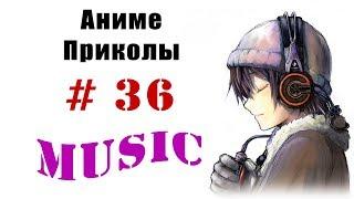 Аниме приколы / Anime crack #36 (Музыкальный выпуск / Music edition)