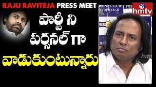 పార్టీ ని పర్సనల్ గా వాడుకుంటున్నారు   Raju Raviteja Press Meet   hmtv