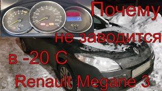 Почему не заводится Renault Megane 3, стартер крутит но не схватывает, не заводится рено в мороз