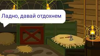 ВЫЖИВШИЙ 2 СЕРИЯ (1 СЕЗОН)