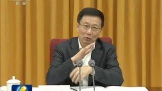 韩正在国家林业和草原局调研