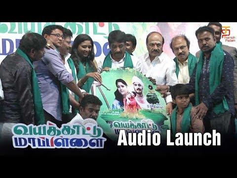 Vayakattu Mappillai Tamil Movie Audio Launch | Latest Tamil Audio Launch | Thamizh Padam