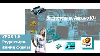 Arduino Урок 16 Редактирование схемы   Codim.online онлайн школа программирования для детей