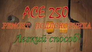 Ремонт підлокітника АСЕ 250