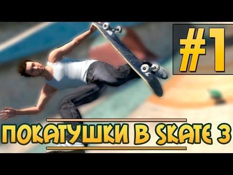 Скейтборд игра на компьютер скачать