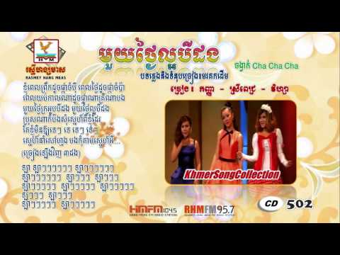 Mouy Tngai Laor Bey Dorng by Sokun Kanha | Sun Sreypich | Sous Visa (RHM CD Vol 502)