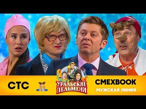 СМЕХBOOK | Мужская линия | Уральские пельмени
