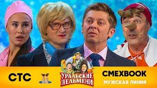 СМЕХbook  Мужская линия  Уральские пельмени