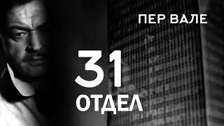 31 ОТДЕЛ, зарубежный детектив по мотивам шведского писателя П. Вале. Полный фильм !