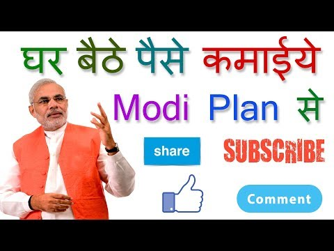 How to Earn Money at Home Through Mobile With Modi Plan Digital India  | Full Tech Tips In Hindi |