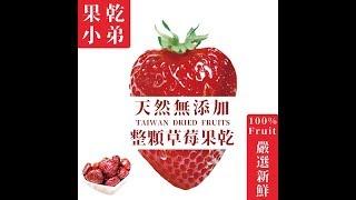 【果乾小弟】整顆草莓乾 天然無添加