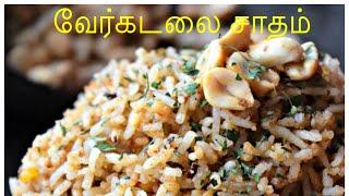 Groundnut Rice in Tamil