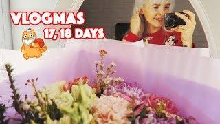 VLOGMAS DAYS 17, 18: ПОСЫЛКИ! ОТМЕЧАЕМ ДАТУ! ПОДАРОК ВАЛЕРЫ!