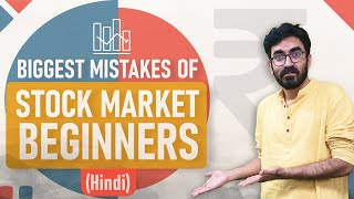 Biggest Mistakes in Stock Market Investing | Stock Market for Beginners