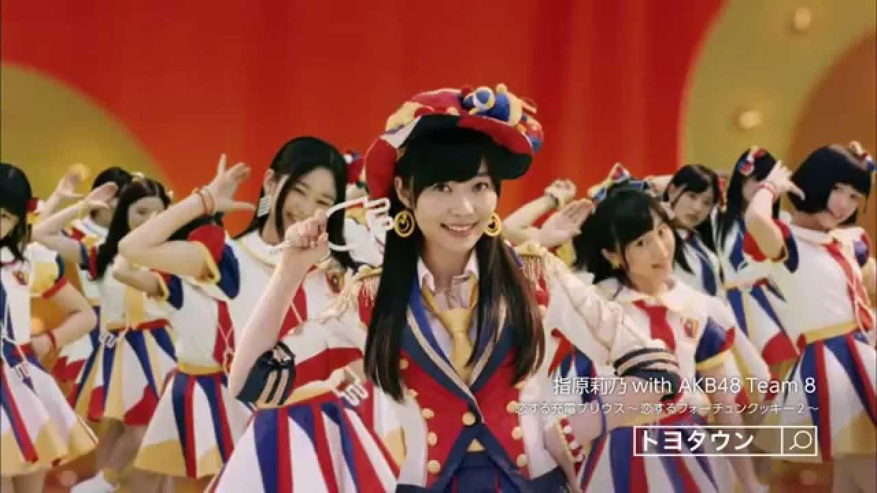 【HD】AKB48 CM プリウスPHV(恋する充電プリウス)