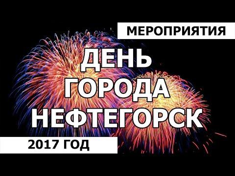 День города Нефтегорска 2017: официальная съемка мероприятия на квадрокоптер и наземную камеру.