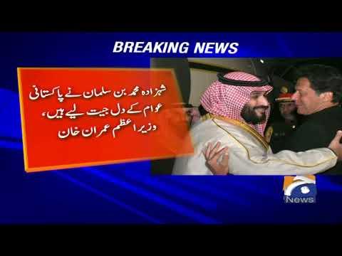 Muhammad Bin Salman Won Hearts of Pakistanis - Prime Minister Imran Khan