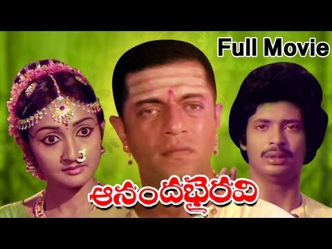 Ananda Bhairavi Full Length Telugu Movie