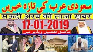 Saudi News Today Live (17-01-2019) Saudi Arabia Latest News | Urdu Hindi News || MJH Studio