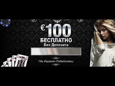 Покер бонус за регистрацию без депозита от Pokerstrategy