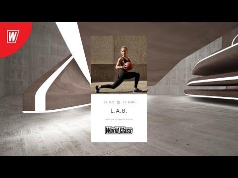 L.A.B. с Антоном Комаревцевым | 3 августа 2020 | Онлайн-тренировки World Class