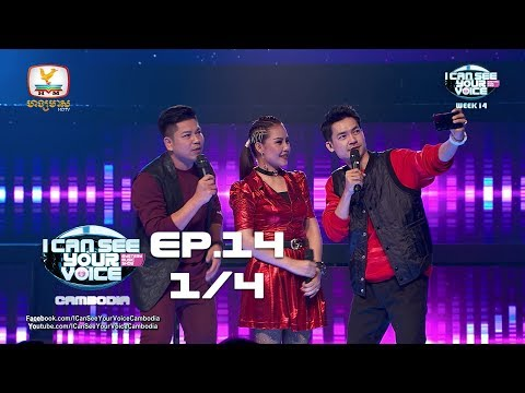 I Can See Your Voice Cambodia - EP14 Break1