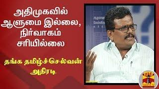அதிமுகவில் ஆளுமை இல்லை, நிர்வாகம் சரியில்லை - தங்க தமிழ்ச்செல்வன் அதிரடி | Thanga TamilSelvan
