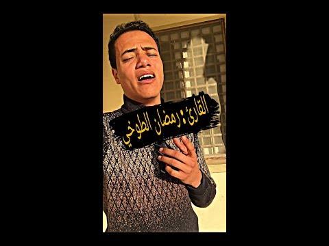 { وَيٰقَوْمِ مَا لِىٓ أَدْعُوكُمْ إِلَى النَّجٰوةِ }محاكاه للشيخ خالد الجليل || رمضان الطوخي