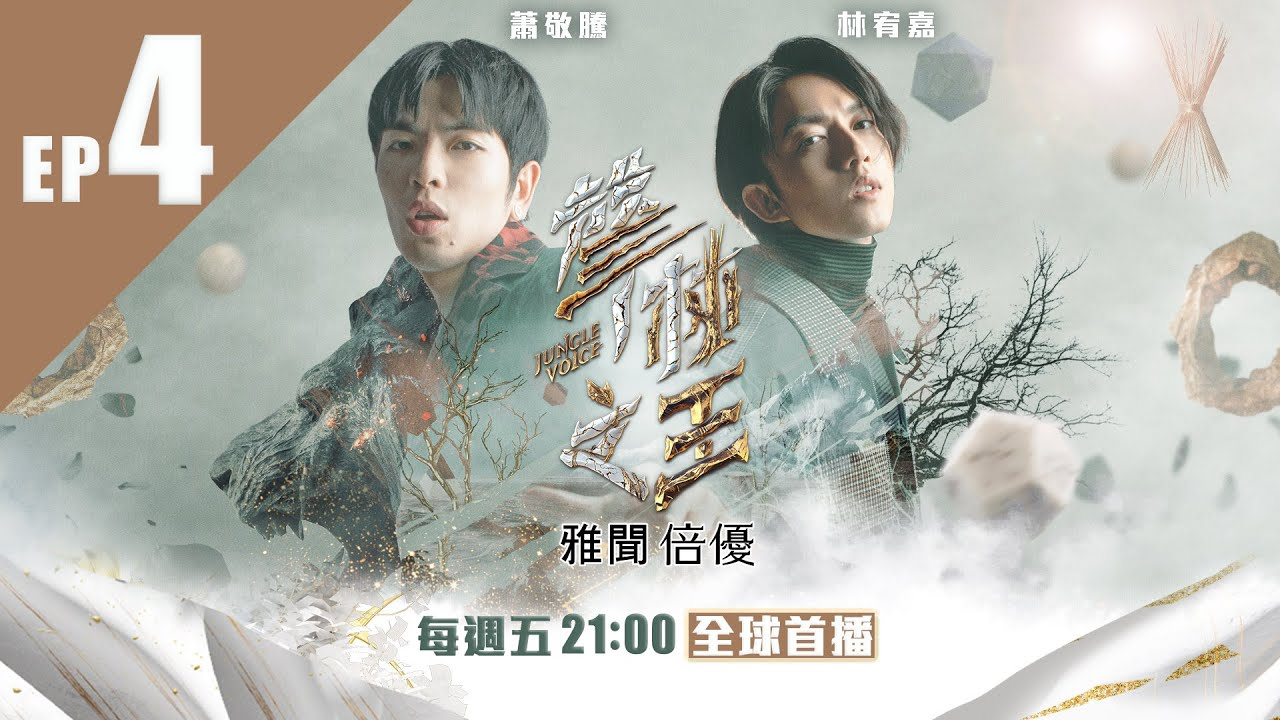 聲林之王 S2 20190913