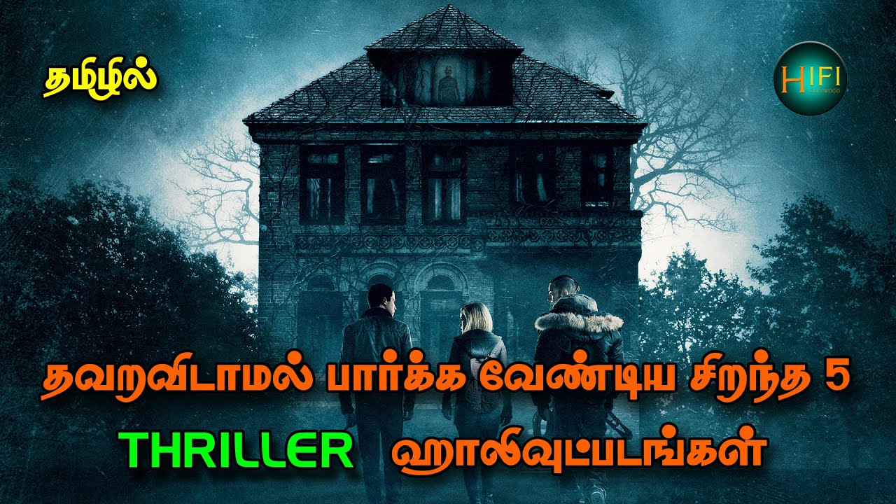 unknown movie tamil dubbed