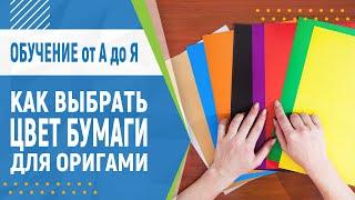 как выбрать цветную бумагу. Код бумаги. Модульное оригами для начинающих