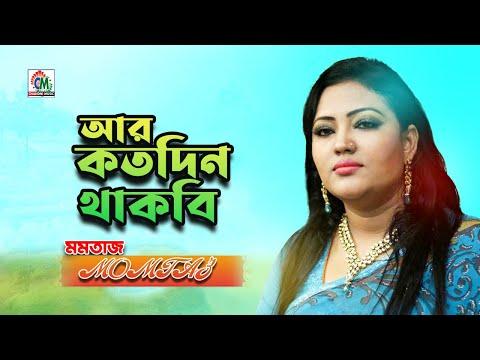 Momtaz - Ar Kotodin Thakbi