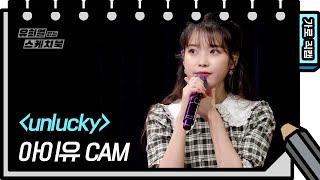 [직캠] 아이유 - Unlucky (IU FAN CAM) [유희열 없는 스케치북] [You Heeyeol's…