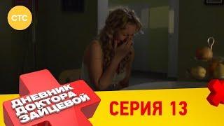 Дневник доктора Зайцевой 13