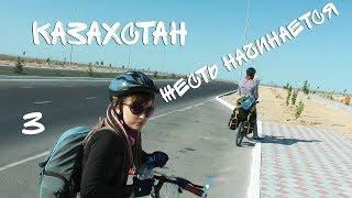 Казахстан (Мангишлак) на велосипедах. Ми думали буде легше. Актау - ...2 серія